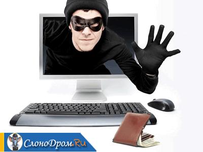 Как не попасть на мошенников в интернете школьнику5c5b1958456d6