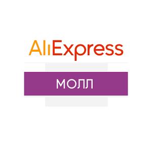 Алиэкспресс Молл, отзывы, доставка товаров5c5b1a5d3d21c