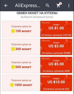 Обмен монет на купоны Алиэкспресс5c5b1a6165755