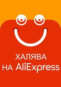 халява Алиэкспресс доступна в мобильном приложении5c5b1a6268e65