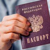 паспорт онлайн5c5b1abc3af84
