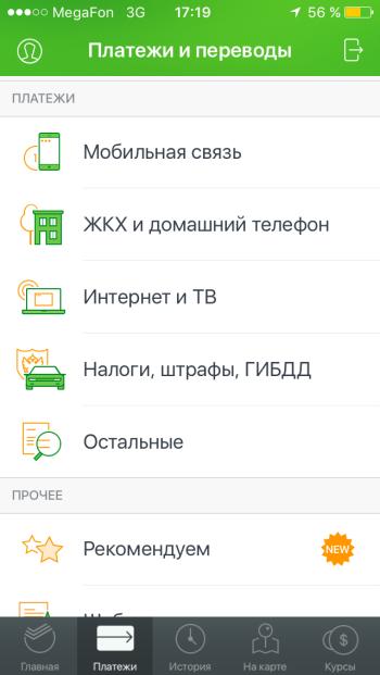 оплата штрафа в мобильном банке5c5b1b3578d3c