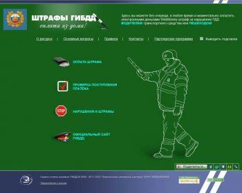 Страница сайта посвященная штрафам ГИБДД5c5b1b3590636