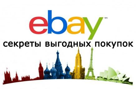 Покупки на ebay5c5b1b3847bd7