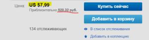 Покупка на ebay5c5b1b393c95b