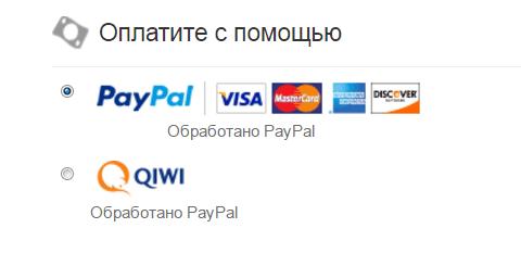 Оплата на ebay с Киви и PayPal5c5b1b397c227