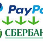 Как вывести деньги с PayPal на Сбербанк и наоборот?5c5b1b432f120