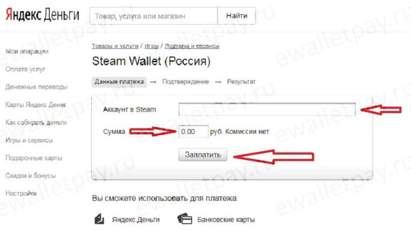 Пополнение счета в Стиме через Яндекс.Деньги5c5b1b8e4d507