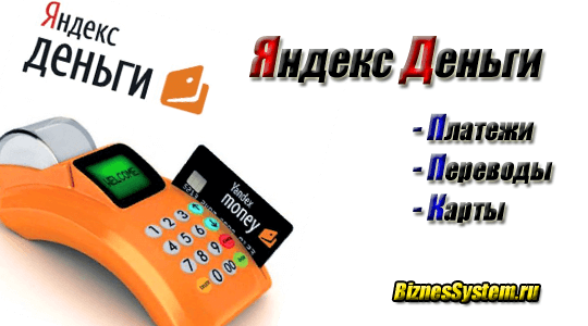 Яндекс Деньги: как создать Яндекс кошелек (регистрация, настройки личного кабинета), пополнение и вывод, банковская карта Яндекс Денег5c5b1ba8e0e06