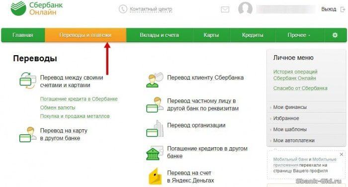 Переводы и платежи в Сбербанк онлайн5c5b1bfa491ca