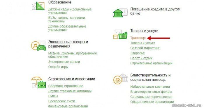 Оплата услуг транспорта через Сбербанк онлайн5c5b1bfaabacd