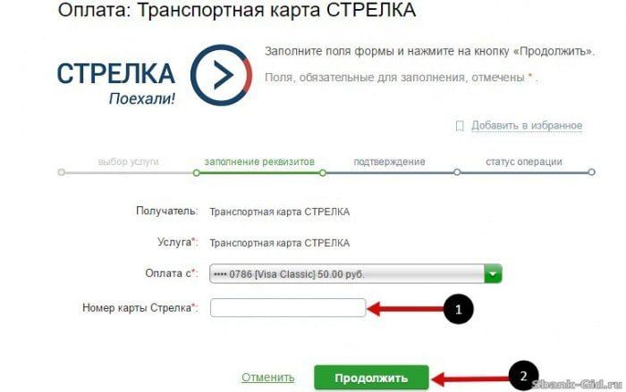 Заполнение реквизитов для оплаты услугу карты Стрелка через Сбербанк онлайн5c5b1bfb75c26