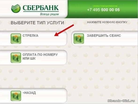 Оплата карты стрелка через банкомат Сбербанка5c5b1bfc42e2b