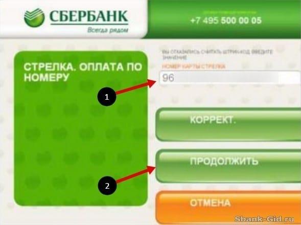 Ввод номера карты стрелка в банкомат Сбербанка5c5b1bfd0b2a9
