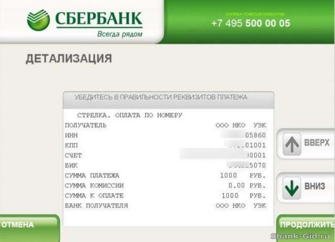 Детализация отчета оплаты карты стрелка в банкомате Сбербанка5c5b1bfe4059a