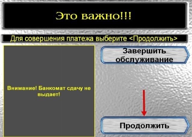 Оплата транспортной карты стрелка через банкомат Сбербанка5c5b1bff22152