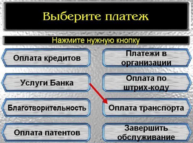 Оплата транспорта в терминале Сбербанка5c5b1bffb6971
