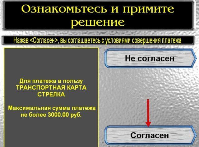 Условия соглашения оплаты услуг в терминале Сбербанка5c5b1c0032307