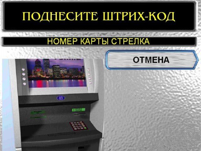 Штрих-код карты стрелка в терминале Сбербанка5c5b1c00a2891