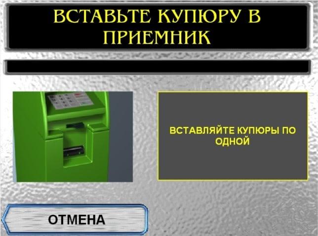 Прием купюры в терминале Сбербанка5c5b1c011f862