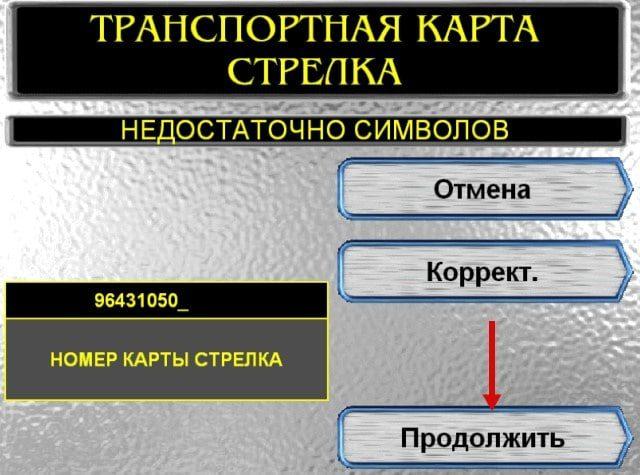 Ввод номера карты стрелка в банкомате Сбербанка5c5b1c0191e36