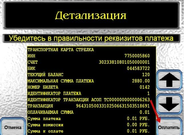 Детализация отчетов оплаты карты стрелка через терминал Сбербанка5c5b1c021147c