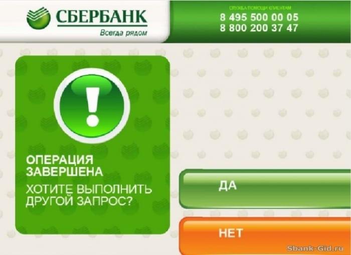 Завершение оплаты через банкомат Сбербанка5c5b1c02812db
