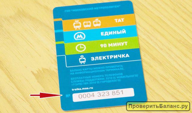 Проверка баланса карты Тройка по телефону5c5b1c4ed129b