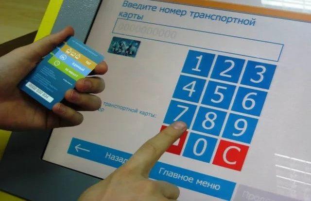 проверить баланс через терминал5c5b1c50dbe54