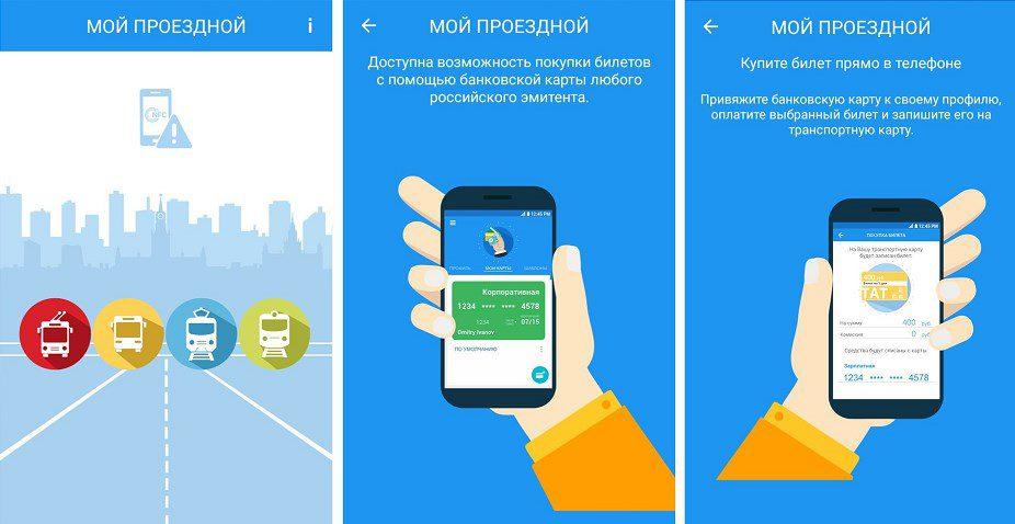 Баланс тройки в мобильном приложении «Мой проездной»5c5b1c5260e07