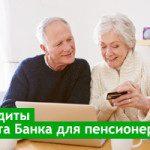 Подробные условия и ставки Почта Банка России по кредитам для пенсионеров5c5b1c53c4cec