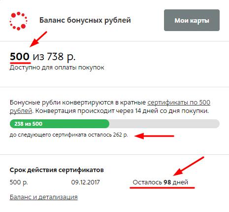 М Видео сколько баллов можно потратить, когда сгорят бонусы Мвидео5c5b1c566ceb6