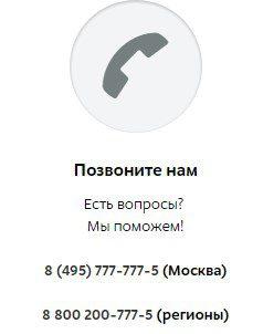 Телефон горячей линии М.Видео5c5b1c59d3241