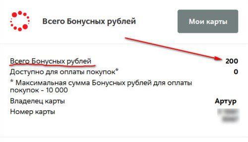 Проверка баланса бонусной карты Мвидео в личном кабинете5c5b1c5a2a660