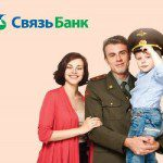 Военная ипотека от Связь-банка: условия и порядок получения5c5b1c76cba14