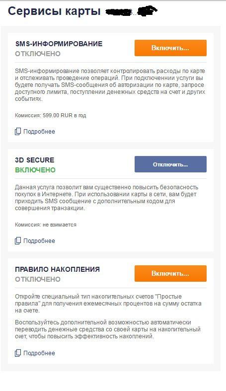Настройки банковской карты Промсвязьбанка5c5b1c78c0134