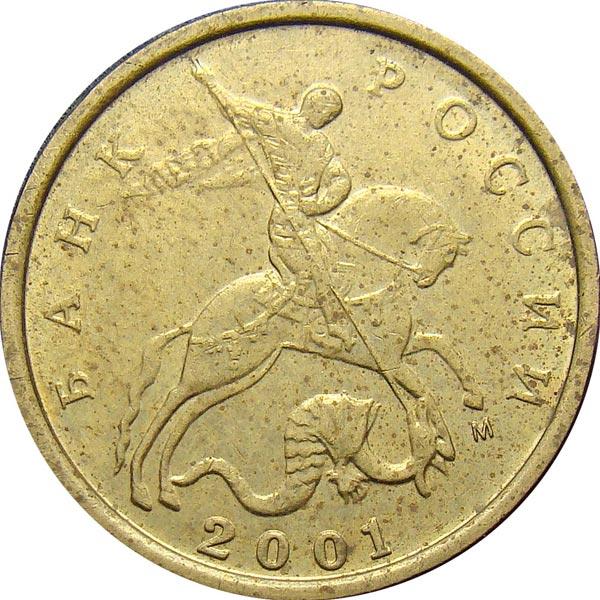 10 копеек 2001 года 5c5b1dd011554