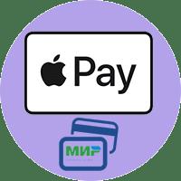 Apple Pay и карта Мир5c5b1dd7c5292
