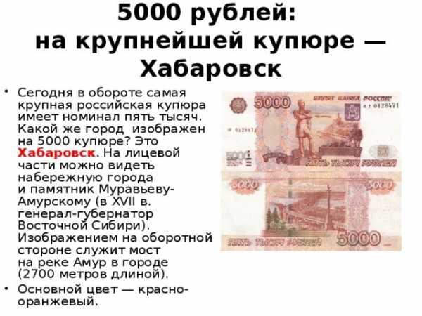 Изображение - Какой город изображен на купюре в 5000 рублей 74275c5b1deb9285d