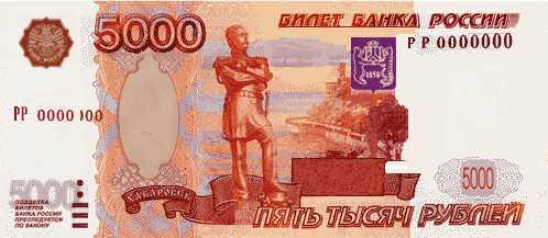 Изображение - Какой город изображен на купюре в 5000 рублей 74275c5b1debec556