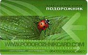 Бесконтактная, пополняемая карта Подорожник для оплаты проезда в Петербурге5c5b1df51a094