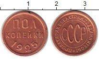 1/2 копейки 1925 год5c5b1e895a68e