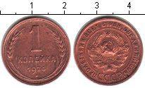 1 копейка 1925 год5c5b1e899a650