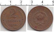 2 копейки 1924 год5c5b1e89d6a55