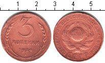3 копейки 1924 год5c5b1e8a2950b