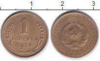 1 копейка 1928 год5c5b1e8aa61f4