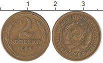 2 копейкаи 1926 год5c5b1e8ae2f61