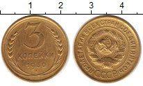 3 копейки 1930 год5c5b1e8b2c2b0