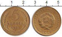 5 копеек 1930 год5c5b1e8b6a450