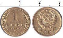 1 копейка 1937 год5c5b1e8ba561f